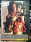 挖寶二手片-T02-067-正版DVD-日片【美麗的獵物 限制級】-渡邊萬紀子 真梨邑(直購價)