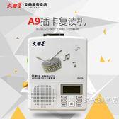 A9MP3磁帶復讀機錄音機英語學習 轉錄隨身碟TF卡一件免運XW