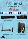 金嗓 點歌機 CPX-900A3 伴唱機/卡啦OK 超值組(內含點歌機、擴大機、無線麥克風組、雙十吋落地喇叭)