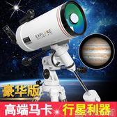 天文望遠鏡 美國探索科學馬卡127EQ天文望遠鏡專業深空觀星高清高倍成人夜視 非凡小鋪 igo