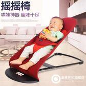 嬰兒搖搖椅安撫椅搖籃椅新生兒寶寶平衡搖椅可折疊哄睡哄娃神器