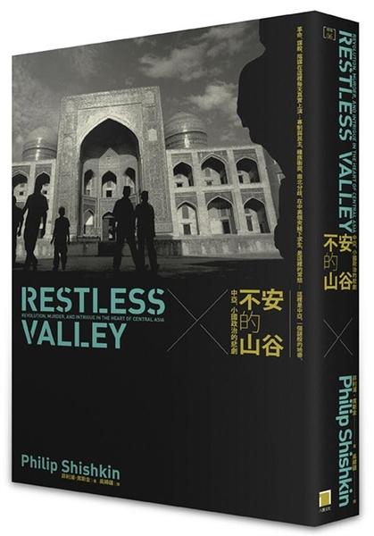 (二手書)不安的山谷:中亞,小國政治的悲劇