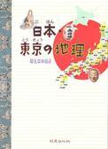 (二手書)日本.東京 地理