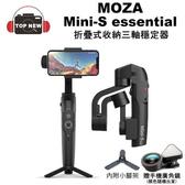 [贈廣角鏡頭] MOZA 魔爪 MOZA Mini-S essential 手機三軸穩定器 摺疊 盜夢空間 視頻 直播 防抖 台灣公司貨