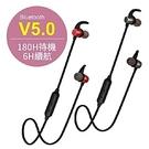 【鼎立資訊】 BTM5 輕量入耳式 藍牙V5.0磁吸耳機麥克風