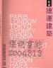 二手書R2YB2004年10月初版《世界經典捷運建築》楊子葆 木馬9867475