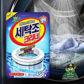 韓國 山鬼怪 洗衣機清潔劑(450g/包) SANDOKKAEBI 洗衣機槽清洗劑 洗衣槽清潔 抗菌 清潔