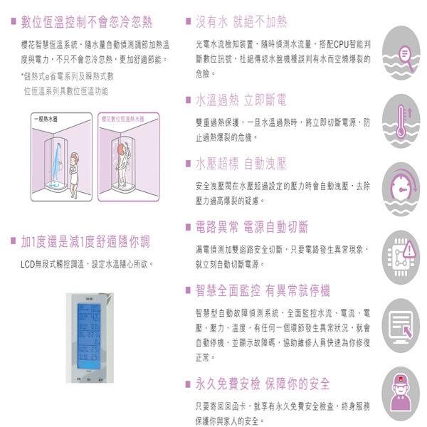 櫻花熱水器 水電DIY SH-125 特價優惠中 數位恆溫電熱水器