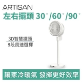 ARTISAN LF1202 12吋3D節能循環扇【原價4990,限時特惠】