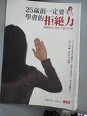 【書寶二手書T4/財經企管_KDL】25歲前一定要學會的拒絕力_勝間和代 , 賴惠鈴