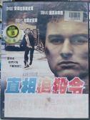 挖寶二手片-J15-002-正版DVD*電影【真相追殺令】安琪拉菲斯史東*羅其林穆路*克爾史密斯