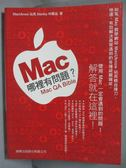 【書寶二手書T1/大學資訊_PJM】MAC哪裏有問題?_Stanley林賢益