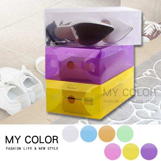 翻蓋式 透明鞋盒 透視 可折疊 分類 收納盒 玩具盒 收納箱 置物盒 DIY組裝 【B070】MY COLOR