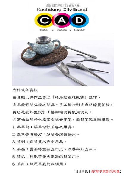 郭常喜與興達刀具--【E0013六件式積層鋼茶具組】賀!榮獲高雄城市品牌CAD認證