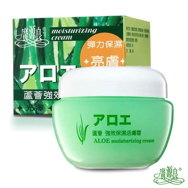 廣源良蘆薈強效保濕活膚霜80ml◆四季百貨◆
