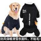 狗狗衣服大型中型犬冬季金毛拉布拉多阿拉斯加加厚寵物秋冬裝四腳 街頭布衣