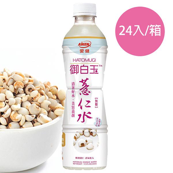 愛健 御白玉薏仁水 530mlx24瓶/箱