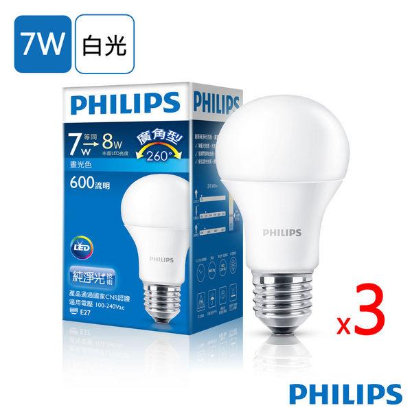 【飛利浦 PHILIPS】LED燈泡 7W 白光 6500K 全電壓 (3顆入)