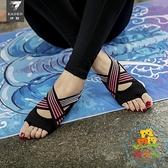 空中瑜珈鞋女軟底防滑普拉提鞋子五指訓練瑜珈襪 樂淘淘