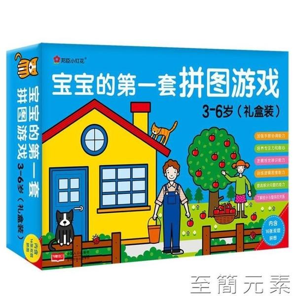 幼兒童拼圖禮盒裝寶寶益智力開發男女孩益智游戲早教玩具0-3-6歲 至簡元素