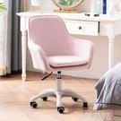 電競椅 簡約電腦椅家用書房辦公椅北歐粉色靠背椅升降化妝椅網紅椅INS風 MKS韓菲兒