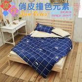 床包/獨家流行俏皮撞色元素系列-雙人床包四件組.簡約米藍/伊柔寢飾