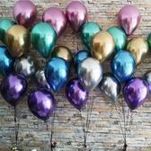 生日派對創意場景金屬色氣球裝飾加厚氣球結婚慶浪漫布置用品