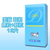 【愛愛雲端】愛貓 超粗螺紋+顆粒 衛生套 保險套 12片 B100194