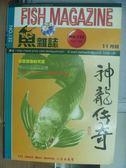 【書寶二手書T6/雜誌期刊_PGF】魚雜誌_132期_水龍傳奇等