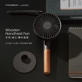 手持風扇 隨行手風扇 小風扇 可桌立 USB充電【S0071】PROBOX櫸木手持風扇 完美主義