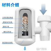 過濾器 凈碧泉水龍頭凈水器家用廚房自來水過濾器活性炭濾水非直飲凈水機 第六空間 MKS