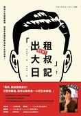 (二手書)「出租大叔」日記:想用人生經驗變現,卻意外走進的14個動人生命故事!