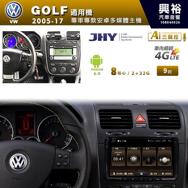 【JHY】2005~17年VW GOLF通用型9吋螢幕MS6P安卓多媒體主機*送1年份4G網+LiTV影視