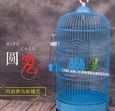 鳥籠鳥籠虎皮鸚鵡籠子小號圓籠八哥大號鴿子籠玄鳳牡丹黃雀鐵藝鸚鵡籠