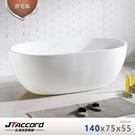 【台灣吉田】06249-140 橢圓形壓克力獨立浴缸(消光版)
