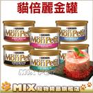 ◆MIX米克斯◆貓倍麗金罐85g,富含維...