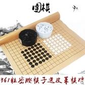 圍棋套裝送皮革棋盤 五子棋