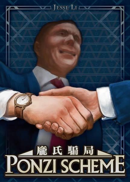『高雄龐奇桌遊』 龐氏騙局 Ponzi scheme 繁體中文版 2016新版 正版桌上遊戲專賣店