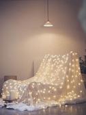 星星燈飾房間布置用品少女宿舍滿天星