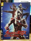 挖寶二手片-B27-022-正版DVD*動畫【超人力霸王 納克斯(1)】-國語發音/中文字幕