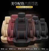 汽車座套 皮革小車座椅套 (五座) 四季座墊冰絲全包圍坐套坐墊汽車椅套 降價兩天