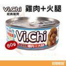 經典維齊狗罐-雞肉+火腿80g【寶羅寵品】