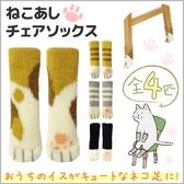 24個貓咪肉球椅子腳套靜音加厚針織桌椅腿套凳子腳套墊
