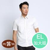 【岱妮蠶絲】紳士格紋吸排快乾蠶絲襯衫(白灰格)加大EL