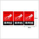 【愛車族購物網】限用92/95/98無鉛...