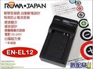 數配樂 ROWA JAPAN 保固一年 充電器 NIKON EN-EL12 ENEL12 P330 S8000 S6000 S70 S610 S610c S620 S630 S710 P300 P310