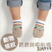 童襪子短襪-韓國動物造型鬆口無骨縫合全棉防滑襪-321寶貝屋