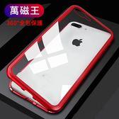 iPhone 7 8 Plus 玻璃保護殼 磁吸保護殼 緩衝擊 強摔耐震 超薄全包邊 透明玻璃背板 簡約 手機殼