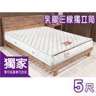 5尺雙人' 赫拉乳膠三線獨立筒床墊 熱銷款 【赫拉名床】
