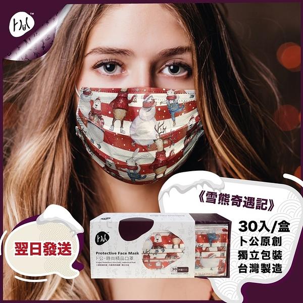 【卜公家族】《雪熊奇遇記 》時尚口罩, 3層防護 30片/盒 禮盒裝~ 台灣製造